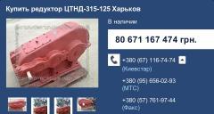 TsTND-315-125 reducer