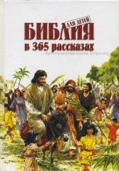 Библия в 365 рассказах. М.Бетчелор, худ. Дж.Хейсом