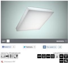 Светильник для офисного помещения AOT.OPL