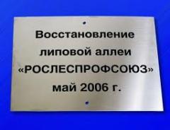 Plates information (aluminum, brass, nerzh.)