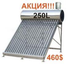 Heliosystem of 250 l
