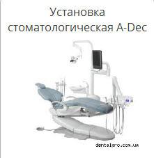 Стоматологические установки купить Украина