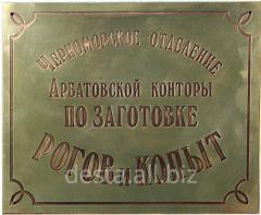 Фасадные таблички из латуни