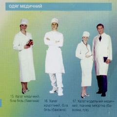 Халаты медицинские, спецодежда