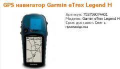 Туристический GPS навигатор Legend  H