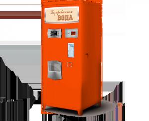 Автомат питної води