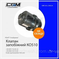 Клапан запобежный КО-510