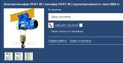 Elektrotelfer HVAT 40 (telfer of HVAT 40) the