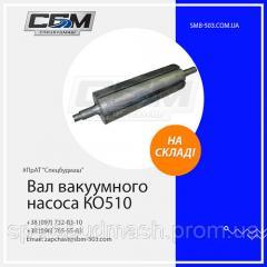 Вал (ротор) КО-510