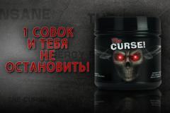 Предтренировочная добавка The Curse 250 гр. (Cobra Labs)