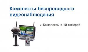 Системы видеонаблюдения, куплю систему