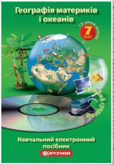 Учебное электронное пособие География материков и