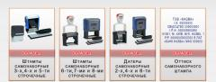 Печати самонаборные   Самонаборные штампы