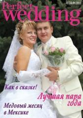 Düğün hediyeleri
