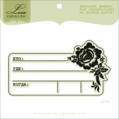 "Stamp for scrapbooking of ""Zhurnaling"