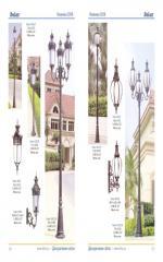 Светильники для наружного освещения, Наружные