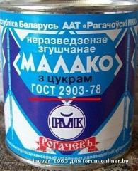 Milk (malako) condensed with sugar 8,5%gost