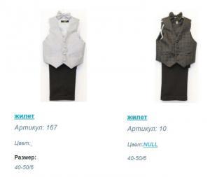 """Vest TM """"Rado+"""" +"""