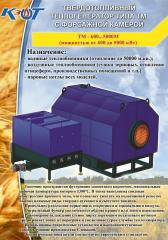 The solid propellant TM heatgenerator with a