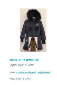 Coat on the teenage girl of TM Kiko and Donilo. We
