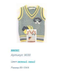 TM Dumma vest. We implement teenage clothes only