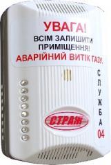 The device light-sound SZU-V of