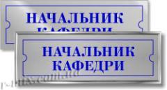 Кабинетные и фасадные акриловые (оргстекло)