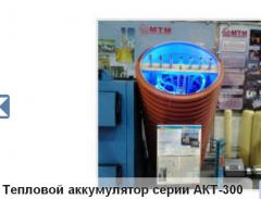 Тепловой аккумулятор промышленный латентный АКТ-У.