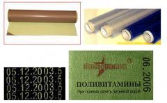 Тефлоновая лента для антипригарного покрытия