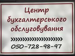 Центр бухгалтерского обслуживания