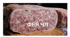 Saltison from pork golovizna from the producer