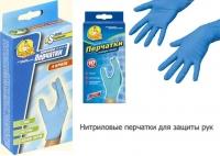 Gloves for cleaning of Fröken Bock of S nitrile