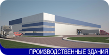 Garages, warehouses, shops, industrial, sports,