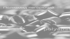 Полиамид негорючий