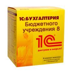 1С:Бухгалтерия для бюджетных учреждений Украины