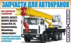 Гидротолкатель КС-3575.84.270