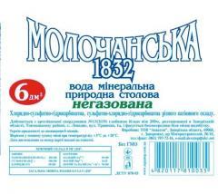 Вода минеральная бутилированная, Украина, Киев,
