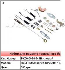 Запасные части для тормозного барабана HELI...