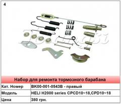 Duplicate parts for the HELI H2000 series CPCD10