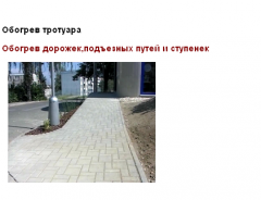 Heating of paths, access roads and steps