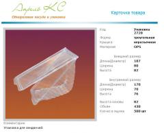Packaging for fast foods, fast food, Ukraine,