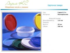 Packaging plastic for the electrotechnical