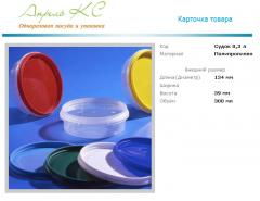 Packaging from polypropylene food, industrial