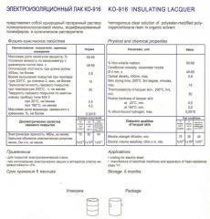 Varnish electroinsulating KO-916