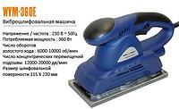 WinTech WVM-360E vibration grinder