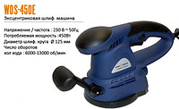 WinTech WOS-450E eccentric grinder