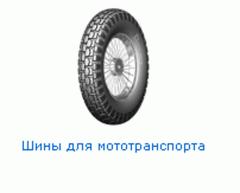 Шины для мототранспорта