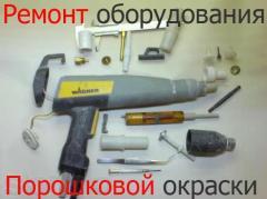 Ремонт оборудования порошковой покраски