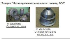 Чавунні й сталеві відливи виготовлення
