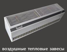 AIR THERMAL VEILS (TVZ)